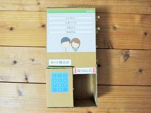 箱 簡単 貯金